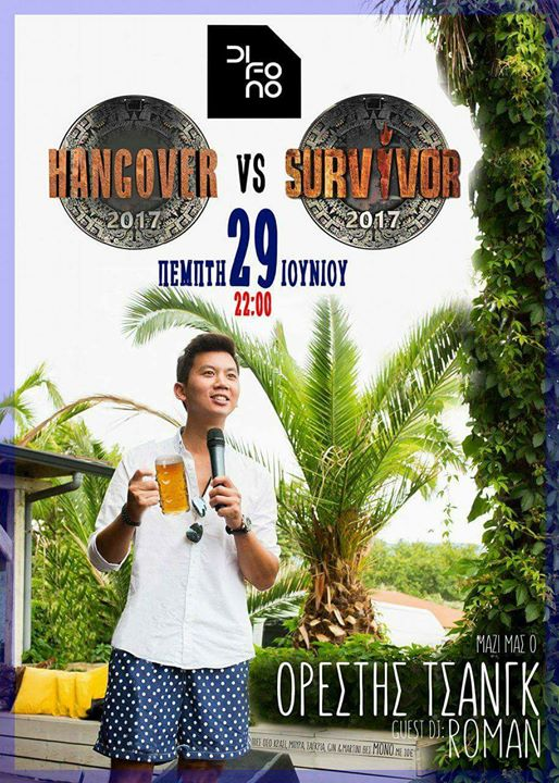 «Hangover vs Survivro» με καλεσμένο μας τον Ορέστη Τσαγκ, στο Difono bar στην Πτολεμαϊδα, την Πέμπτη 29 Ιουνίου