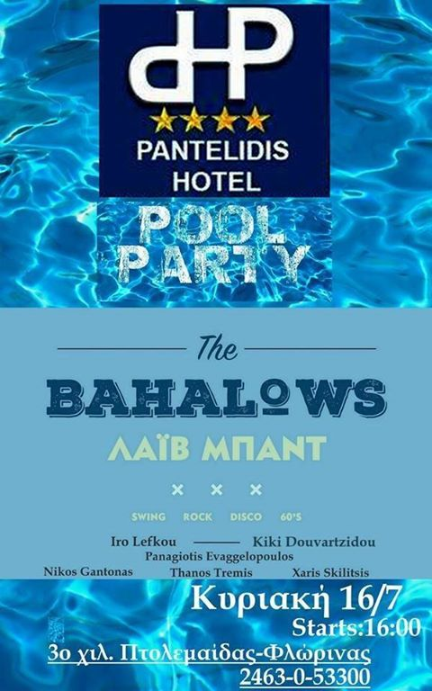 Pool party με τους «Bahalows» στο ξενοδοχείο Παντελίδης στην Πτολεμαΐδα, την Κυριακή 16 Ιουλίου