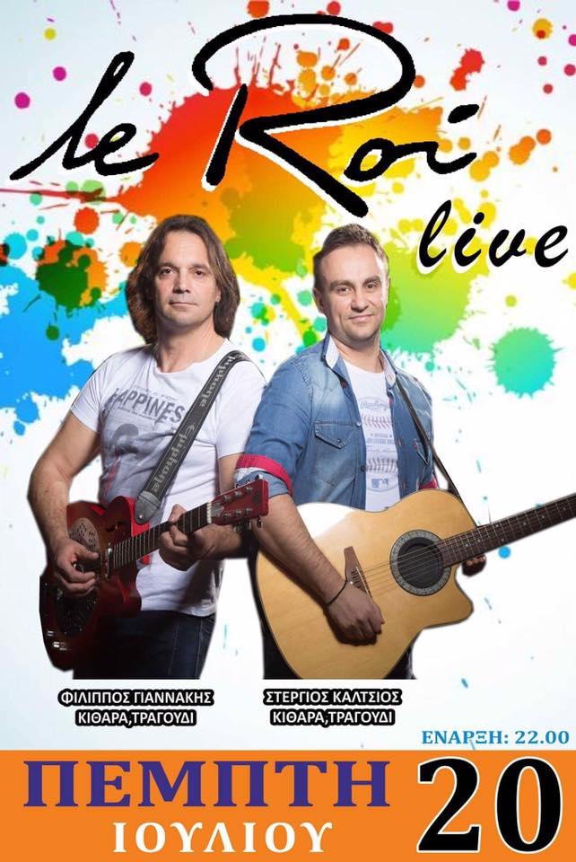 Ζωντανή μουσική στο Le Roi bar στην Κοζάνη, την Πέμπτη 20 Ιουλίου