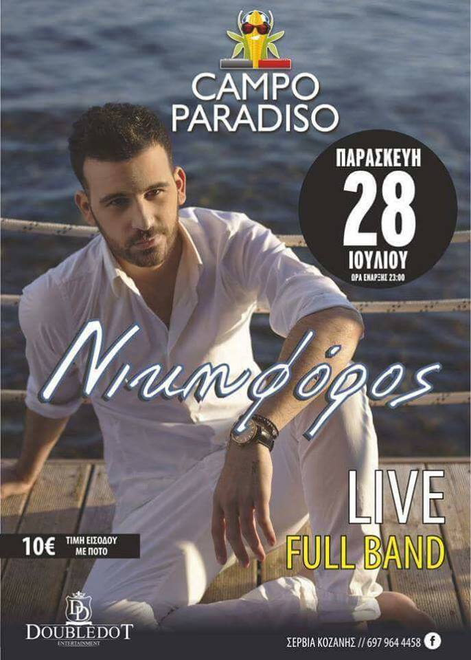 O Νικηφόρος live στο Campo Paradiso στα Σέρβια, την Παρασκευή 28 Ιουλίου