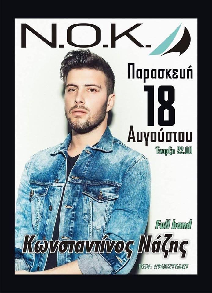 O Kωνσταντίνος Νάζης live στον Ναυτικό Όμιλο Κοζάνης, την Παρασκευή 18 Αυγούστου