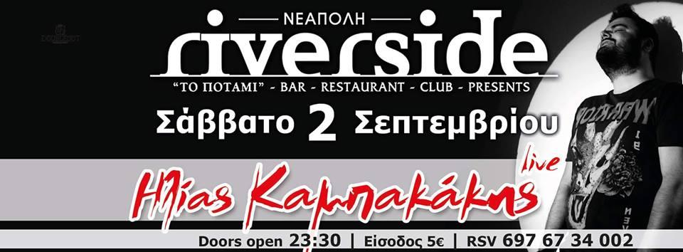 Ο Ηλίας Καμπακάκης Live στο River Side Bar Restaurant στη Νεάπολη, το Σάββατο 2 Σεπτεμβρίου