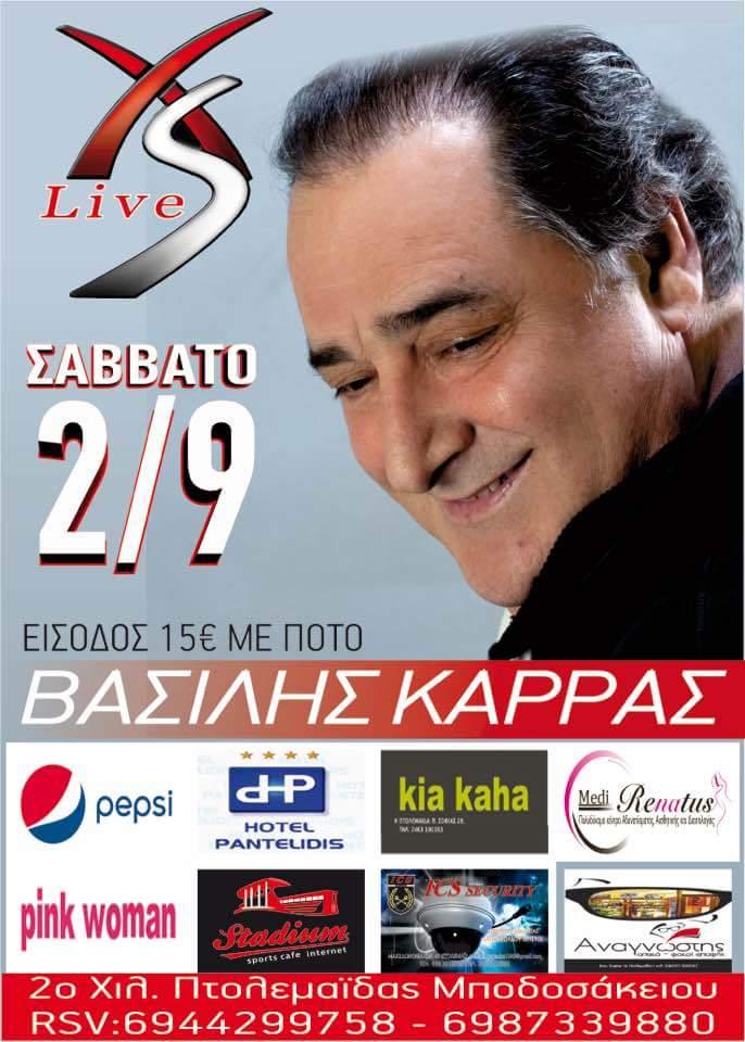 O Βασίλης Καρράς το Σάββατο 2 Σεπτεμβρίου στο live Xs στην Πτολεμαΐδα