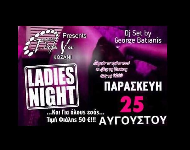 Ladies night στο De ja vu στην Κοζάνη, την Παρασκευή 25 Αυγούστου