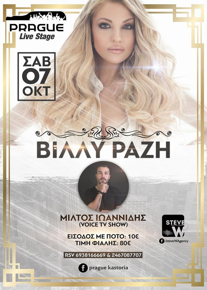 Έναρξη με την Βίλλυ Ραζη στο Prague live stage στην Καστοριά, το Σάββατο 7 Οκτωβρίου