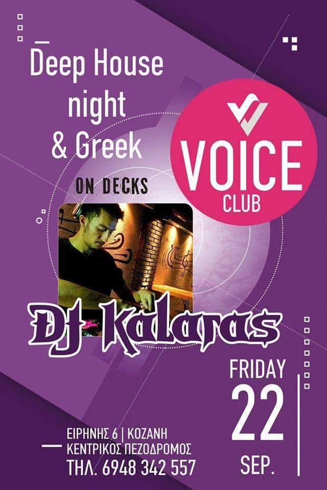 Deep house and greek night στο Cafe-bar Voice στον πεζόδρομο Κοζάνης, την Παρασκευή 22 Σεπτεμβρίου