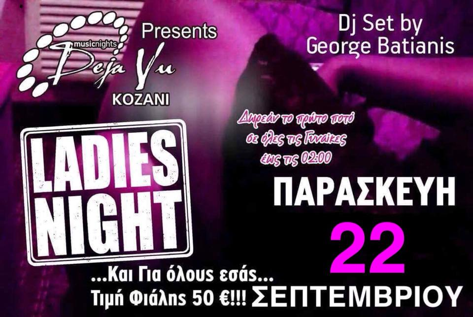 Ladies night την Παρασκευή 22 Σεπτεμβρίου στο De ja vu bar στην Κοζάνη
