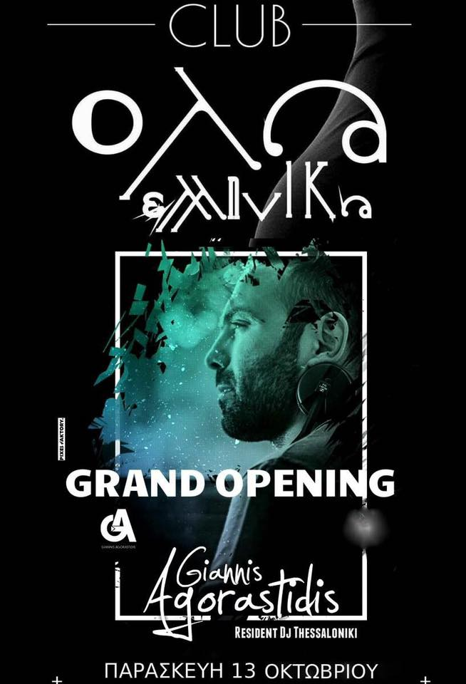 Grand openong του club «Όλα Ελληνικά» στην Καστοριά, την Παρασκευή 13 Οκτωβρίου
