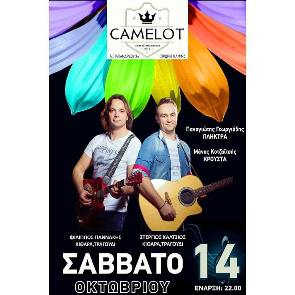 Ζωντανή μουσική βραδια στο Camelot bar στην Κοζάνη, το Σάββατο 14 Οκτωβρίου