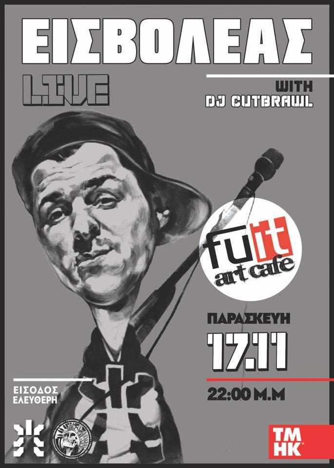 «Εισβολέας» live στο Fuit art cafe στα Γρεβενά, την Παρασκευή 17 Νοεμβρίου