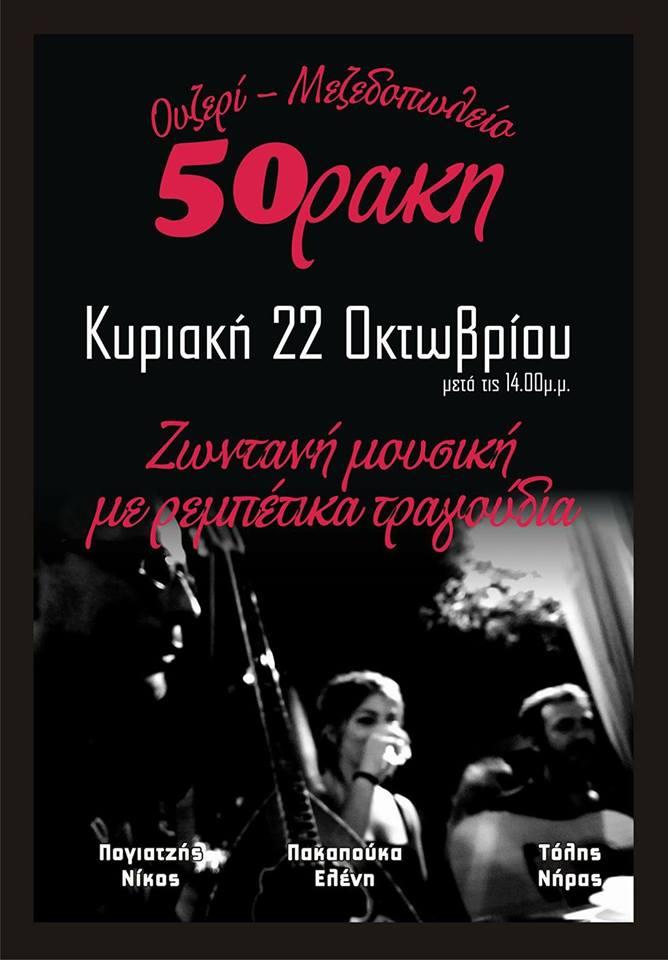 Ζωντανή μουσική με ρεμπέτικα τραγούδια στο 50ρακη το μεσημέρι της Κυριακής 22 Οκτωβρίου