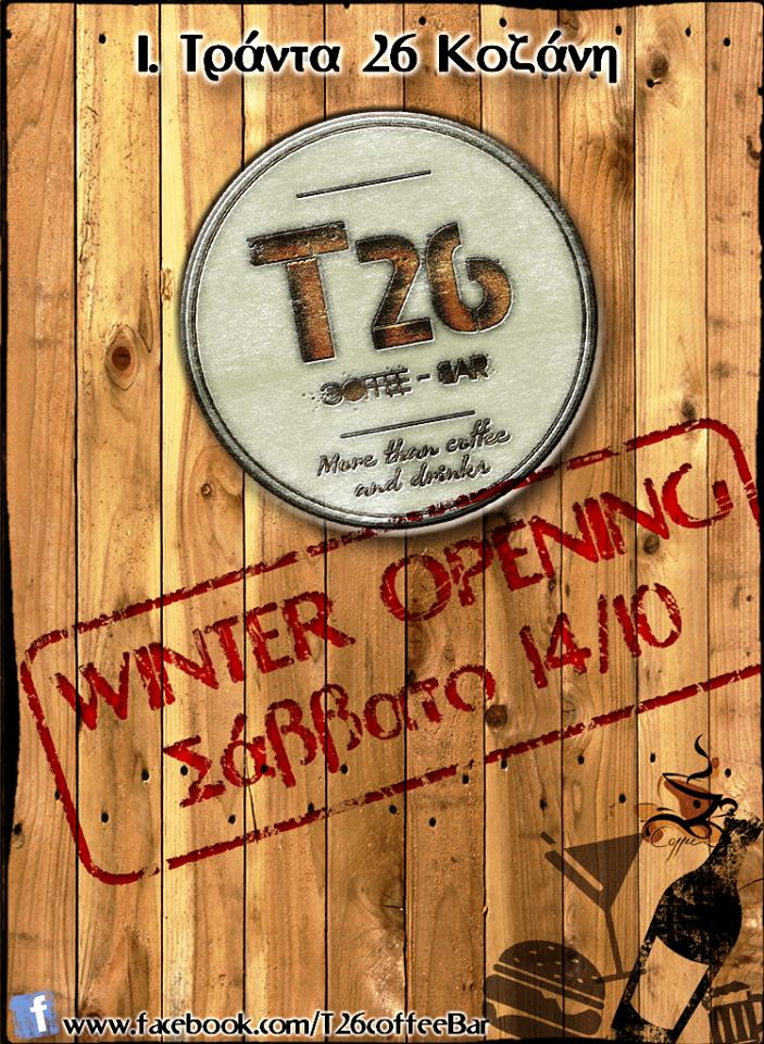 Winter opening του Τ26 bar στην Κοζάνη, το Σάββατο 14 Οκτωβρίου