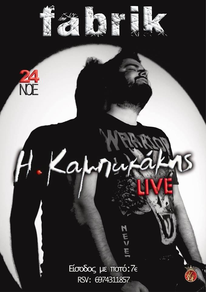 Ο Ηλίας Καμπακάκης Live στο Fabrik Club στην Φλώρινα, την Παρασκευή 24 Νοεμβρίου