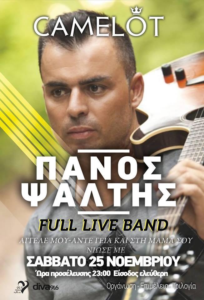 Ο Πάνος Ψάλτης live στο Camelot bar στην Κοζάνη,  το Σάββατο 25 Νοεμβρίου