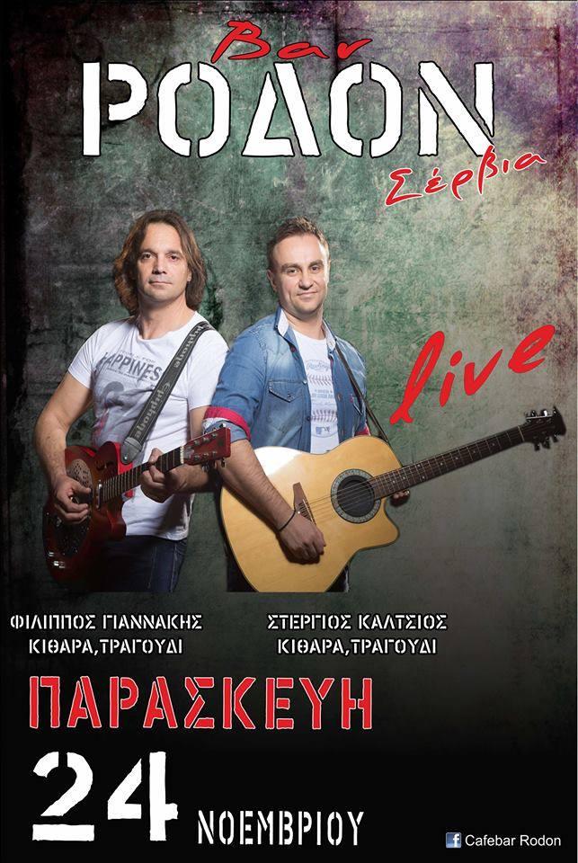 Φίλιππος Γιαννάκης και Στέργιος Κάλτσιος στο Ροδον live στα Σέρβια, την Παρασκευή 24 Νοεμβρίου