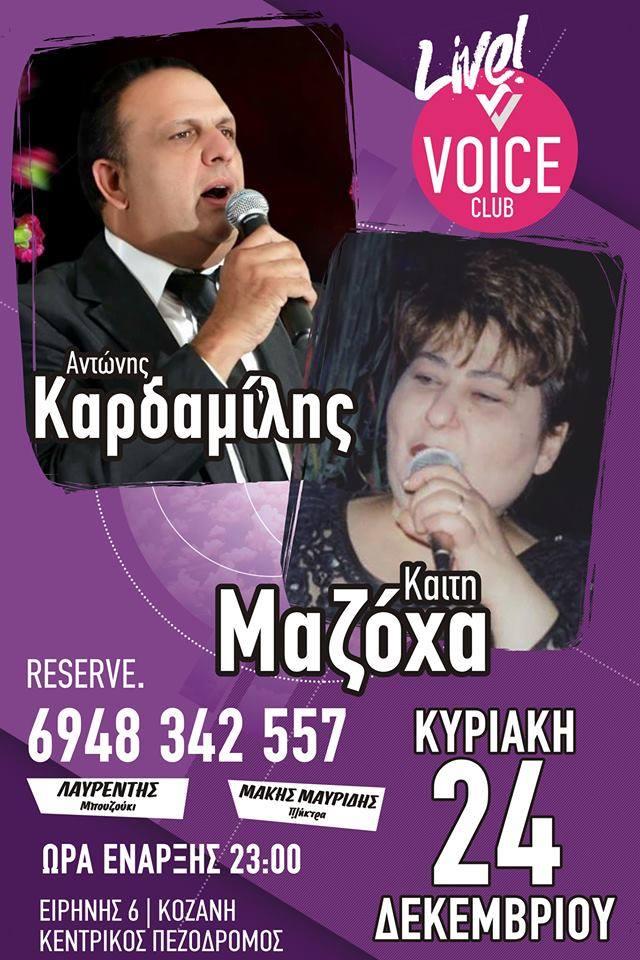 Ο Α. Καρδαμίλης η Κ. Μαζόχα στο Voice bar στην Κοζάνη, την Κυριακή 24 Δεκεμβρίου