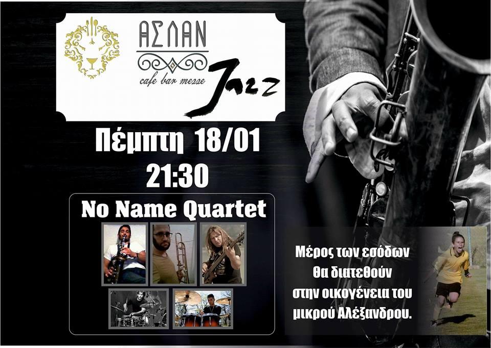 Βραδιά jazz μου τους No Name Quartet στο cafe bar Ασλαν στο Βατερό, την Πέμπτη 18 Ιανουαρίου