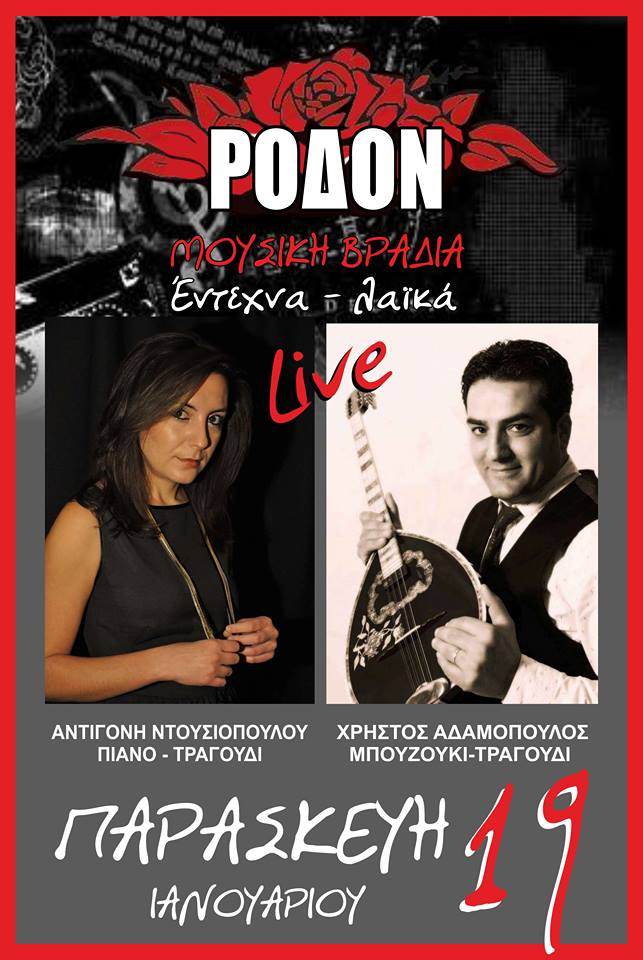 Μουσική βραδιά με έντεχνα και λαϊκά τραγούδια, την Παρασκευή 19 Ιανουαρίου, στο Ρόδον στα Σέρβια