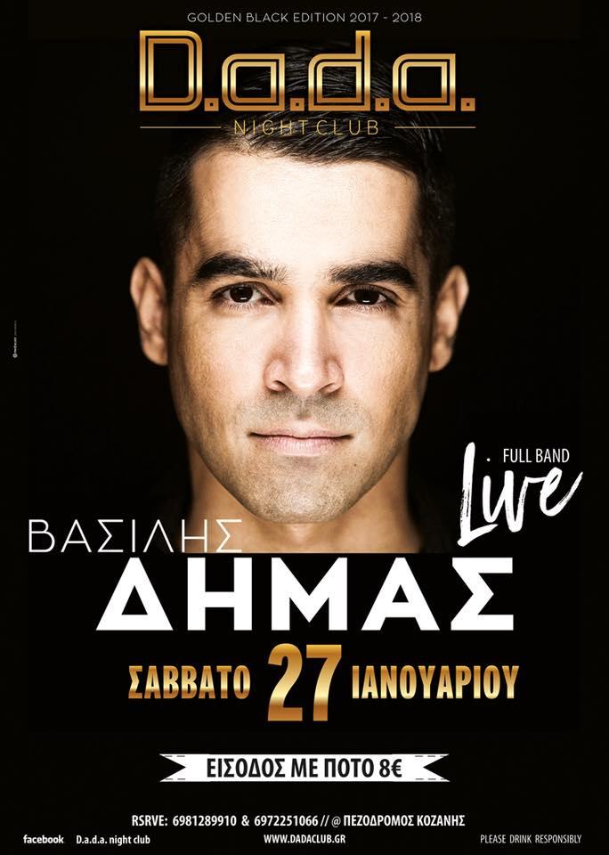 Ο Βασίλης Δήμας Live στο D.a.d.a. club στην Κοζάνη, το Σάββατο 27 Ιανουαρίου