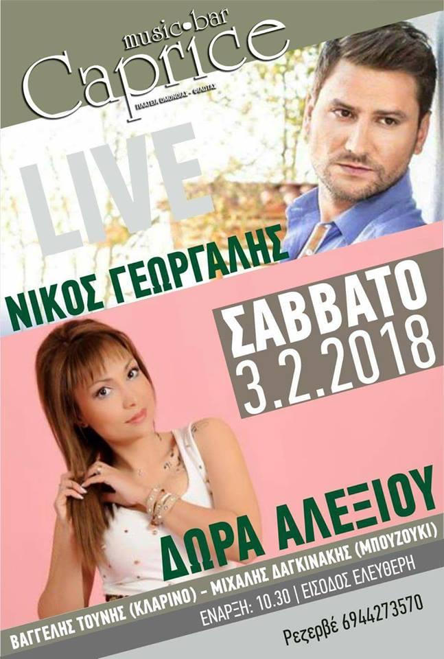 Ο Νίκος Γεωργαλής και η Δώρα Αλεξίου Live στο Caprice bar στον Φιλώτα, το Σάββατο 3 Φεβρουαρίου