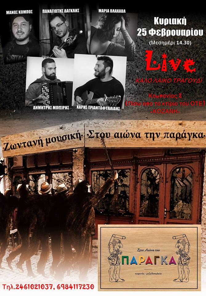Λαϊκό – Ρεμπέτικο live «Στου Αιώνα την Παράγκα» στην Κοζάνη, την Κυριακή 25 Φεβρουαρίου