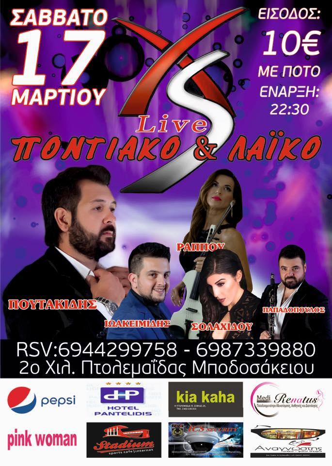 Ποντιακό και λαϊκό γλέντι στο Xs live στην Πτολεμαΐδα, το Σάββατο 17 Μαρτίου