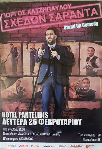 Stand up comedy «Σχεδόν σαράντα», τη Δευτέρα 26 Φεβρουαρίου, στο Ξενοδοχείο Παντελίδης