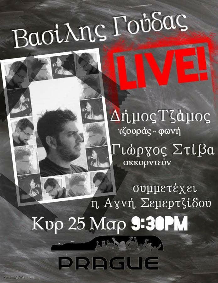 Ο Βασίλης Γούδας Live στο Prague Livestage στην Καστοριά, την Κυριακή 25 Μαρτίου