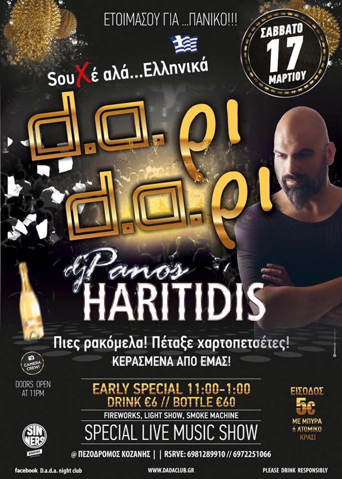 «D.a.ρι D.a.ρε» Σουξέ αλά Ελληνικά, το Σάββατο 17 Μαρτίου, στο D.a.d.a. club στην Κοζάνη