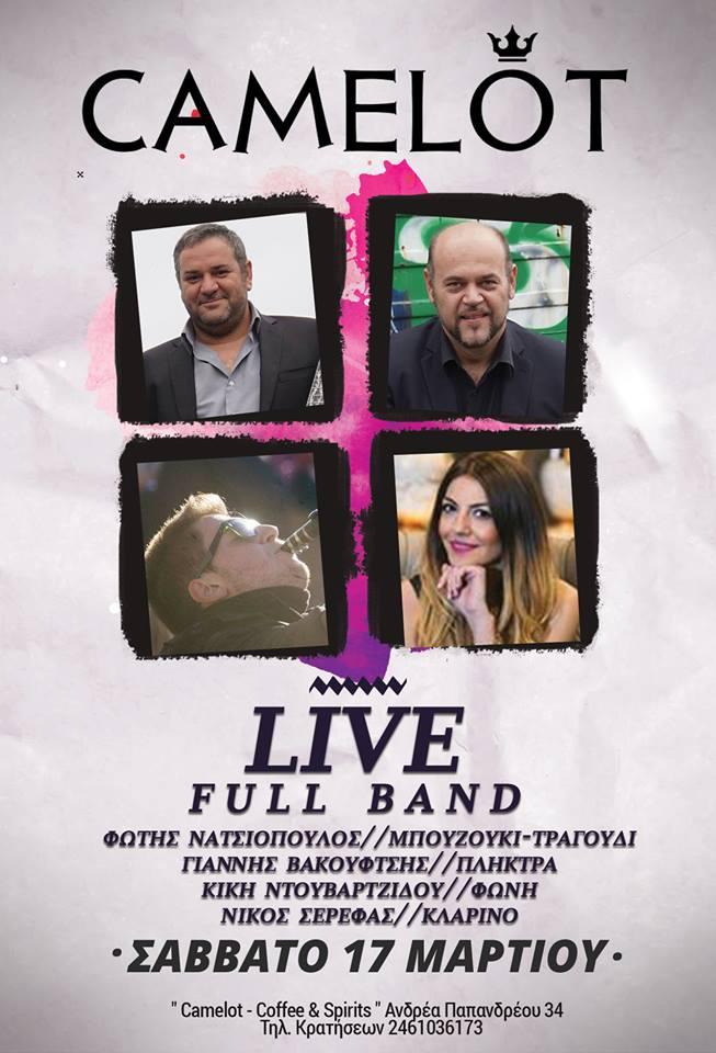 Ζωντανή μουσική στο «Camelot» bar στην Κοζάνη το Σάββατο 17 Μαρτίου