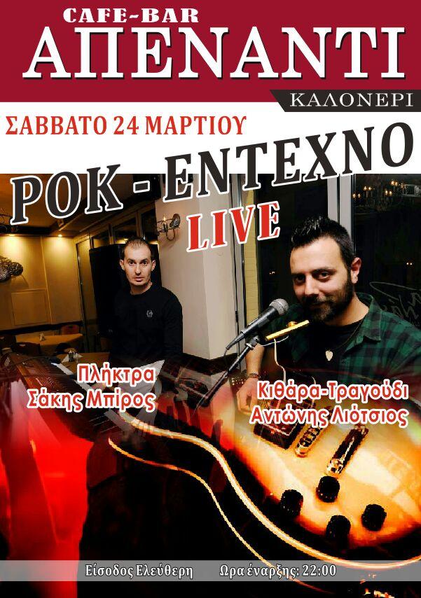 Ροκ έντεχνο Live στο cafe bar Απέναντι στο Καλονέρι, το Σάββατο 24 Μαρτίου