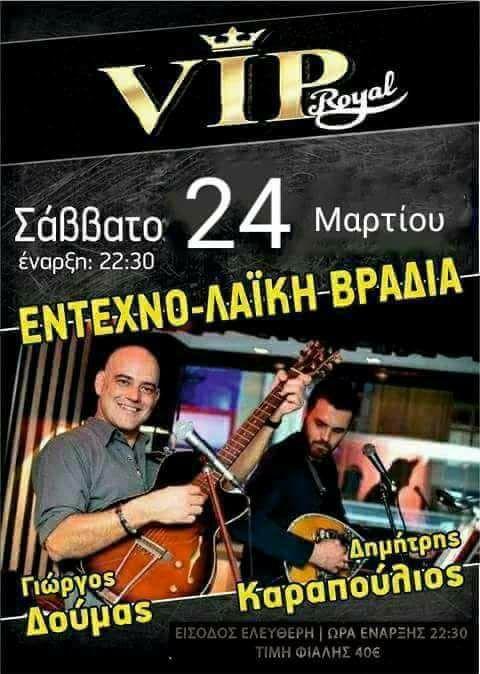Ζωντανή μουσική βραδιά στο VIP royal στο Καρπερό Γρεβενών, το Σάββατο 24 Μαρτίου