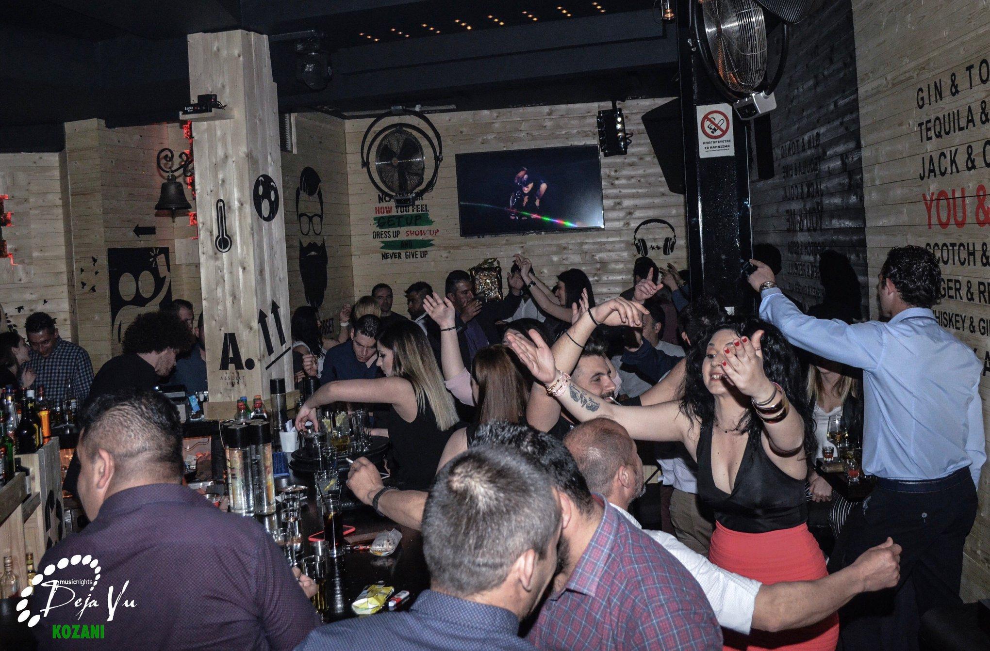 Πολύ κέφι και χορός το Μ.Σάββατο, μετά την Ανάσταση, στο De ja vu  στην Κοζάνη