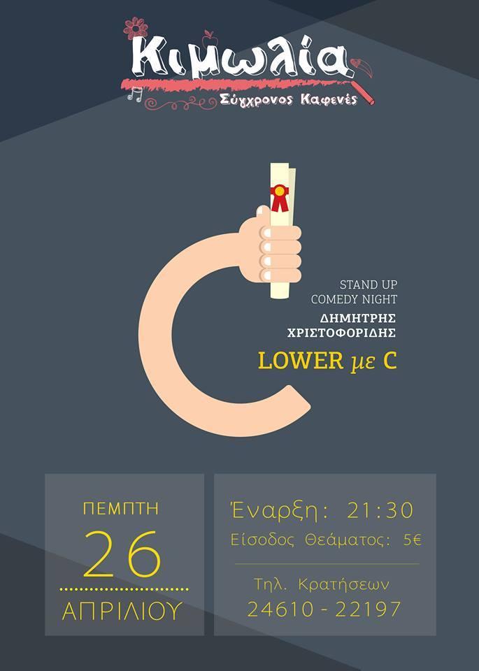 «lower με C» Stand up comedy night στον  Σύγχρονο  Καφενέ «Κιμωλία» στην Κοζάνη, την Πέμπτη 26 Απριλίου