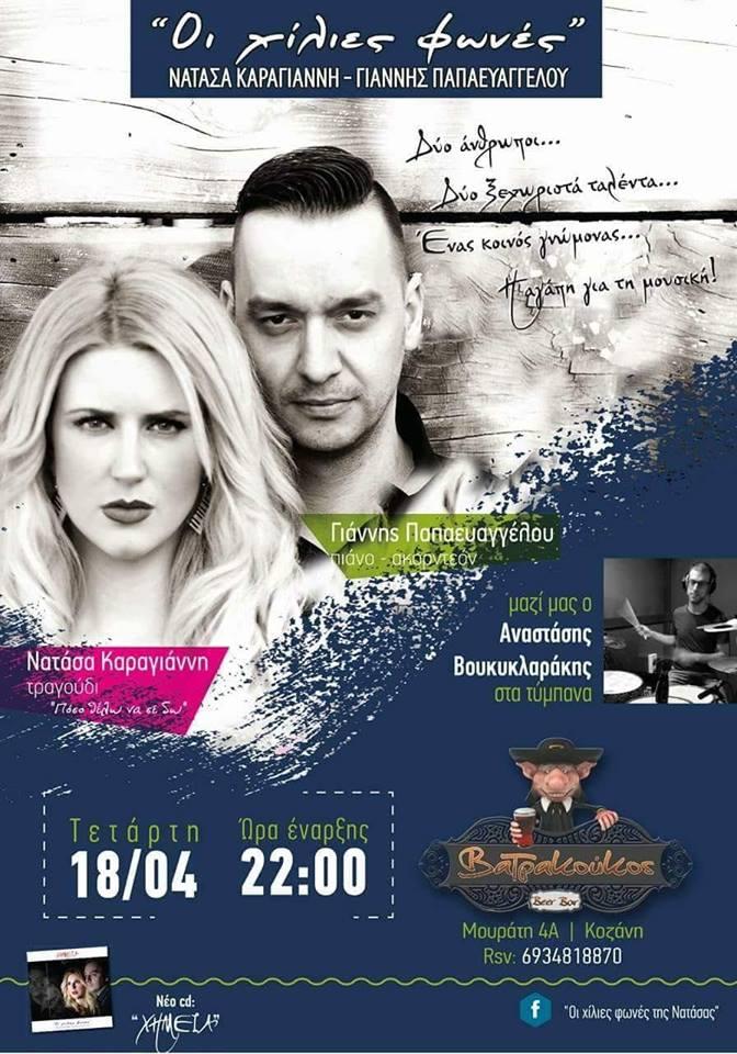 «Οι χίλιες φωνές» Live στο bar Βατρακούκος στην Κοζάνη, την Τετάρτη 18 Απριλίου