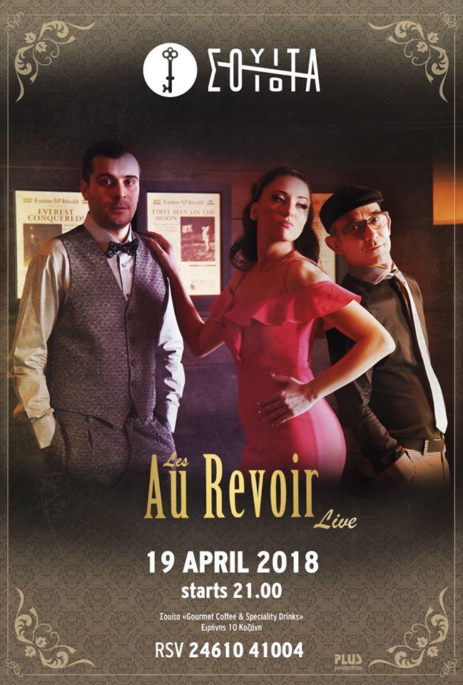Οι Les Au Revoir live στο  Σουίτα «Gourmet Coffee & Speciality Drinks», την Πέμπτη 19 Απριλίου