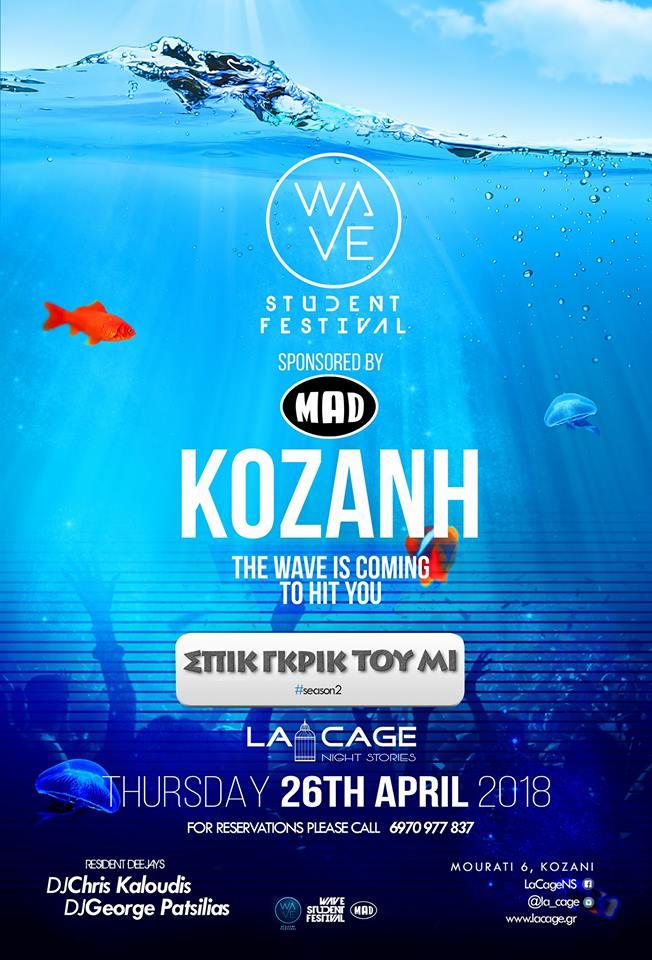 Το WAVE Student Festival της Μυκόνου στο La Cage στην Κοζάνη, την Πέμπτη 26 Απριλίου