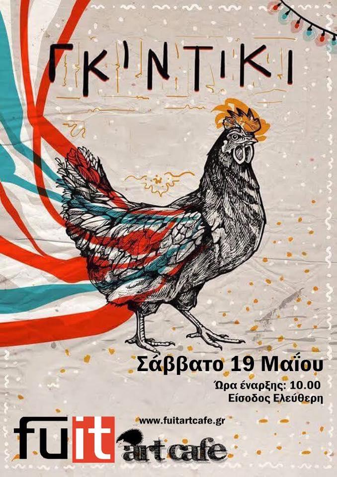 Ο ΓΚΙΝΤΙΚΙ Live στο fouit art cafe στα Γρεβενά, το Σάββατο 19 Μαΐου