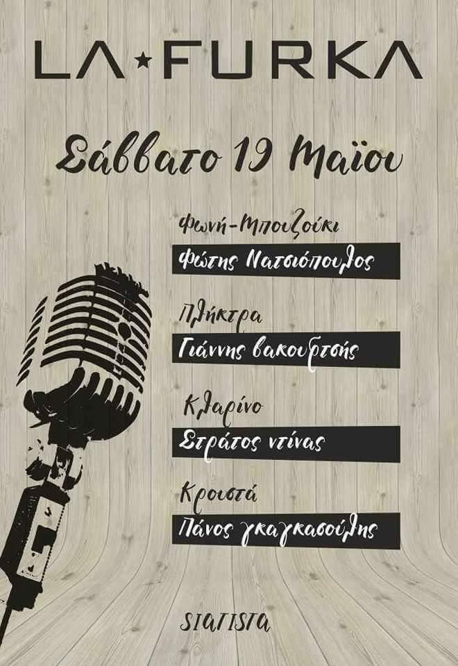 Ζωντανή μουσική βραδιά στο La Furka στην Σιάτιστα, το Σάββατο 19 Μαΐου