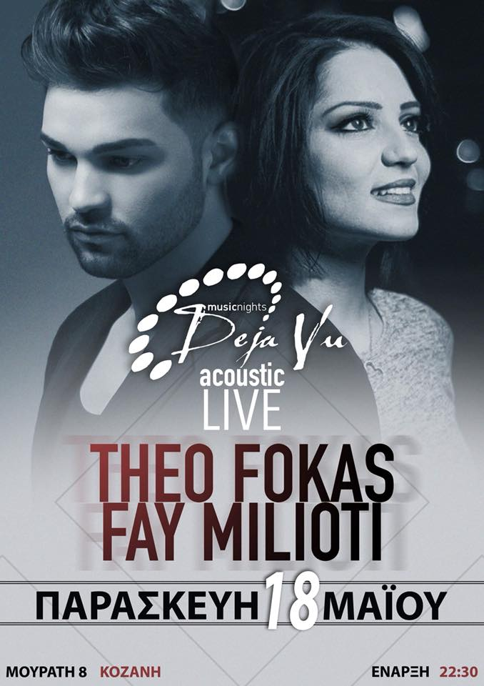 O Theo Fokas και η Fay Milioti live στο De ja vu στην Κοζάνη, την Παρασκευή 18 Μαΐου
