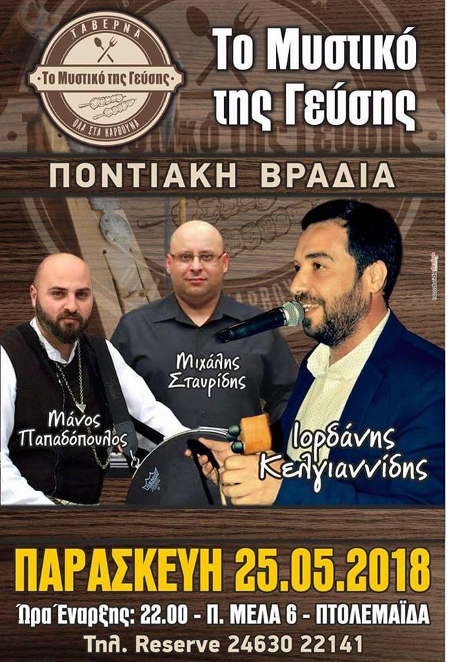 Ποντιακή βραδιά στο Μυστικό της Γεύσης στην Πτολεμαΐδα, την Παρασκευή 25 Μαΐου