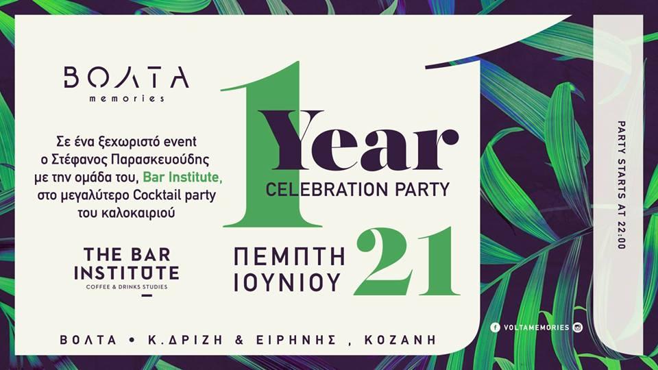 To bar «Βολτα» στην Κοζάνη, γιορτάζει ένα χρόνο λειτουργίας, την Πέμπτη 21 Ιουνίου