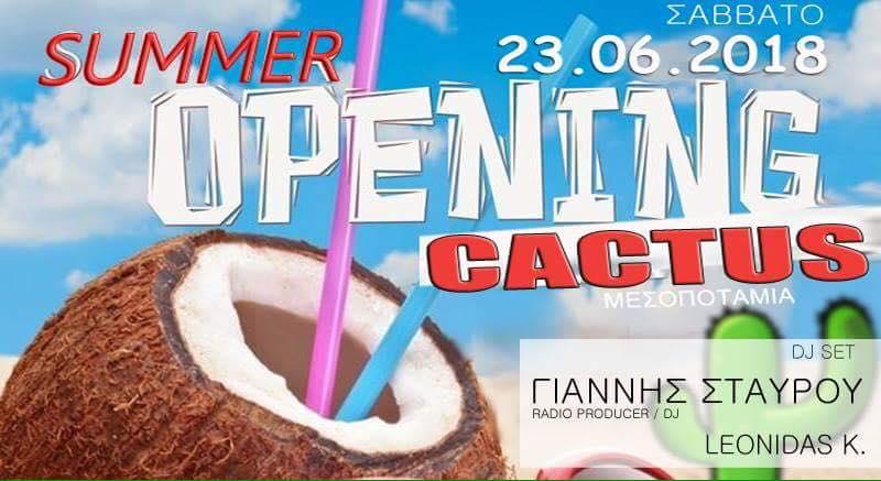 Opening του summer cactus bar, στην Μεσοποταμία Καστοριάς, το Σάββατο 23 Ιουνίου