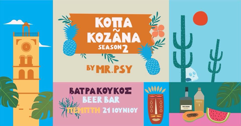 «Κοπα Κοζάνα» season 2 στο bar Βατρακούκος στην Κοζάνη, την Πέμπτη 21 Ιουνίου