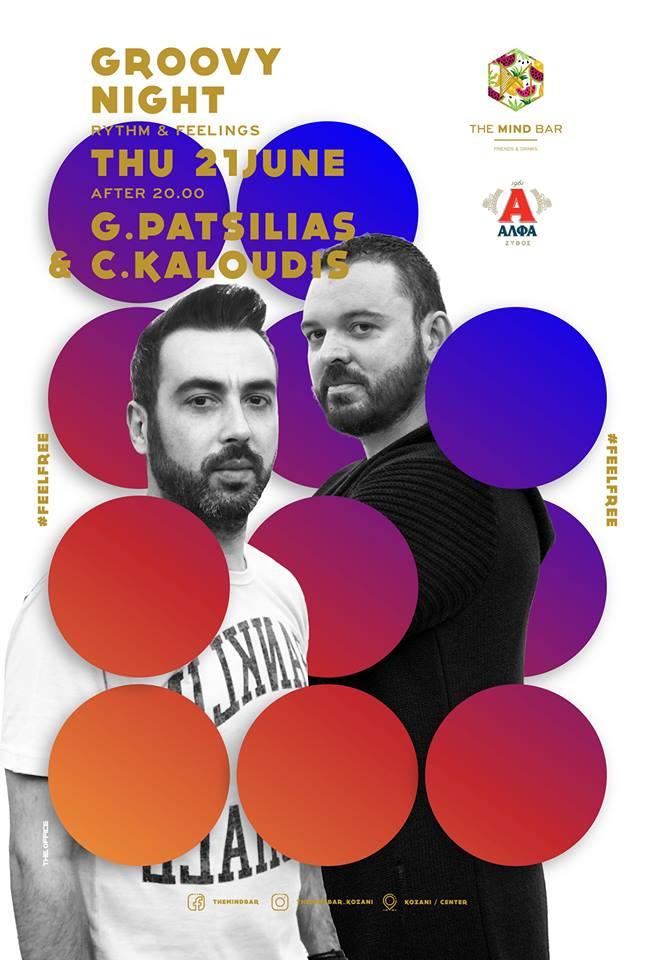 Groovy night στο The Mind Bar στην Κοζάνη, την Πέμπτη 21 Ιουνίου