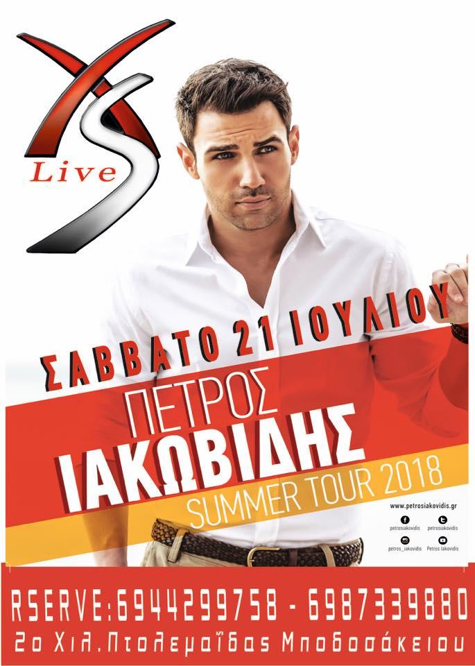 Ο Πέτρος Ιακωβίδης στο Xs live στην Πτολεμαΐδα, το Σάββατο 21 Ιουλίου