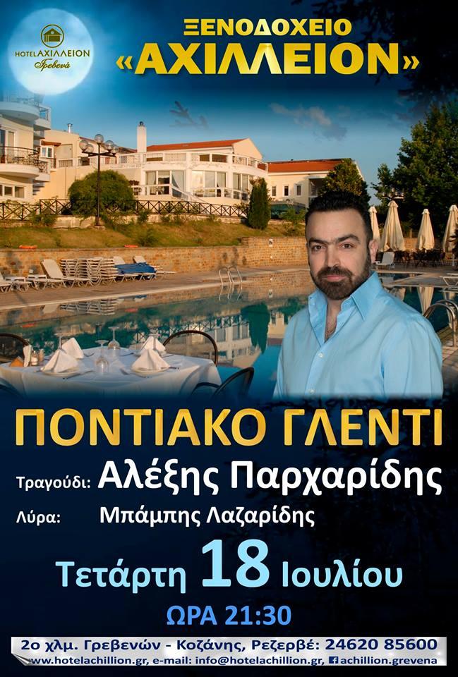 Ποντιακό γλέντι με τον Αλέξη Παρχαρίδη, την Τετάρτη 18 Ιουλίου, στο ξενοδοχείο «Αχίλλειον» στα Γρεβενά
