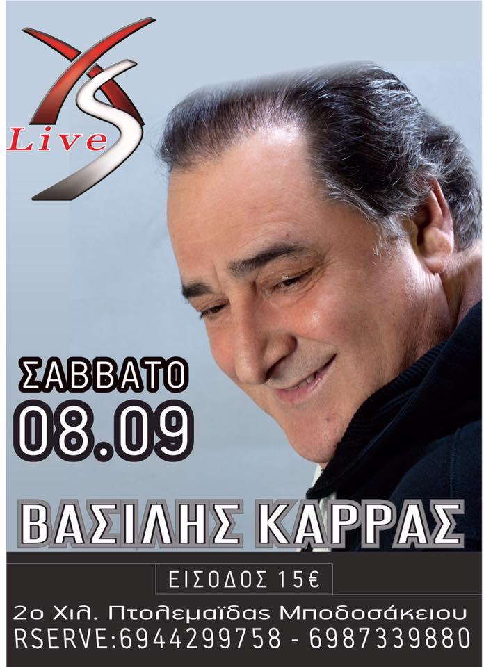 Ο Βασίλης Καρράς, το Σάββατο 8 Σεπτεμβρίου, στο Xs live στην Πτολεμαϊδα