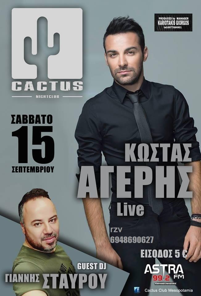 Ο Κώστας Αγέρης live στο cactus bar στην Μεσοποταμία Καστοριάς, το Σάββατο 15 Σεπτεμβρίου