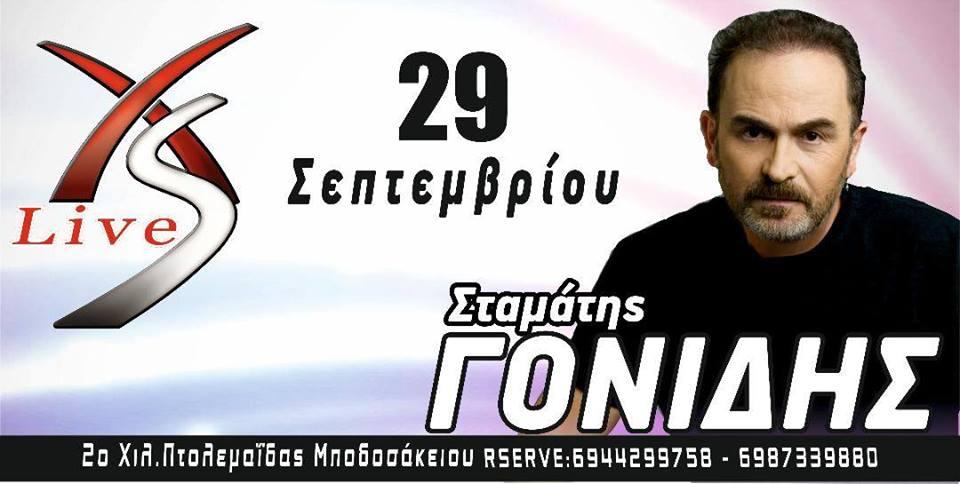 Ο Σταμάτης Γονίδης στο Xs live στην Πτολεμαΐδα, το Σάββατο 29 Σεπτεμβρίου